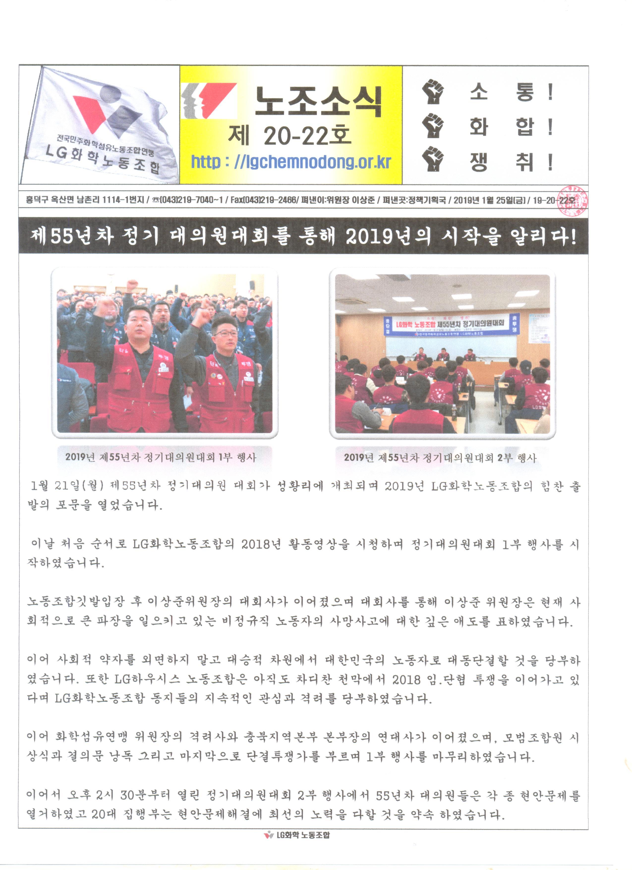 노조소식지 20-22호(19.01.25)