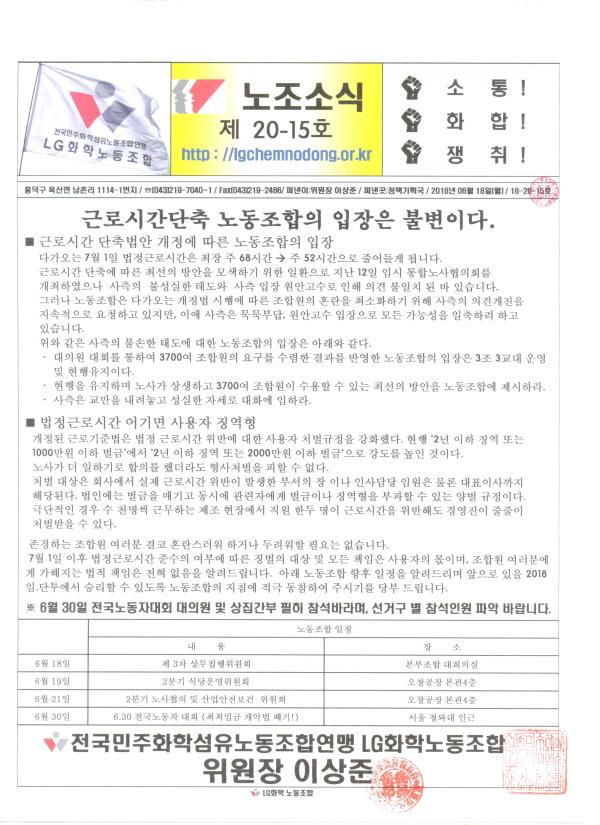 노조소식지 20-15호(18.06.18)