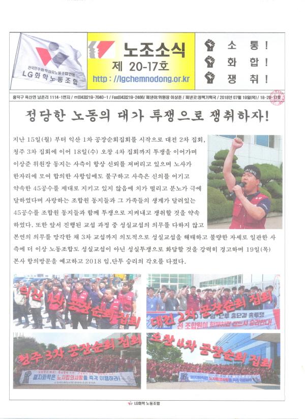 노조소식지 20-17호(18.07.19)