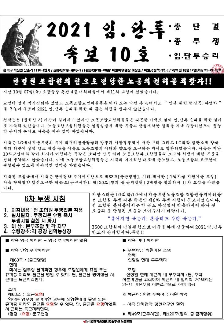 2021 임.단투 속보 10호(21.10.12)