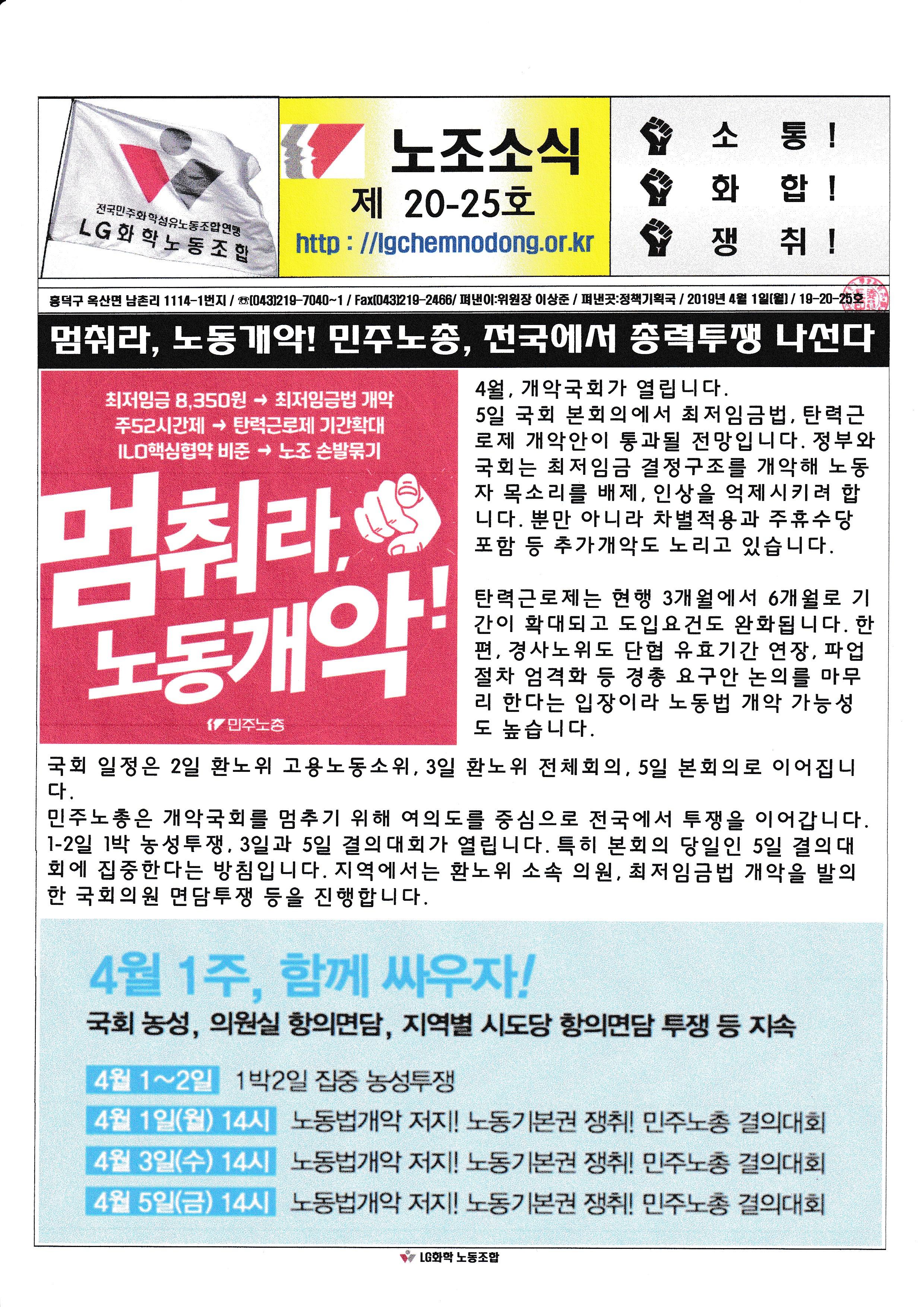 노조소식지 20-25호(19.04.01)