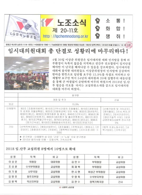 노조소식지 20-11호(18.05.02)