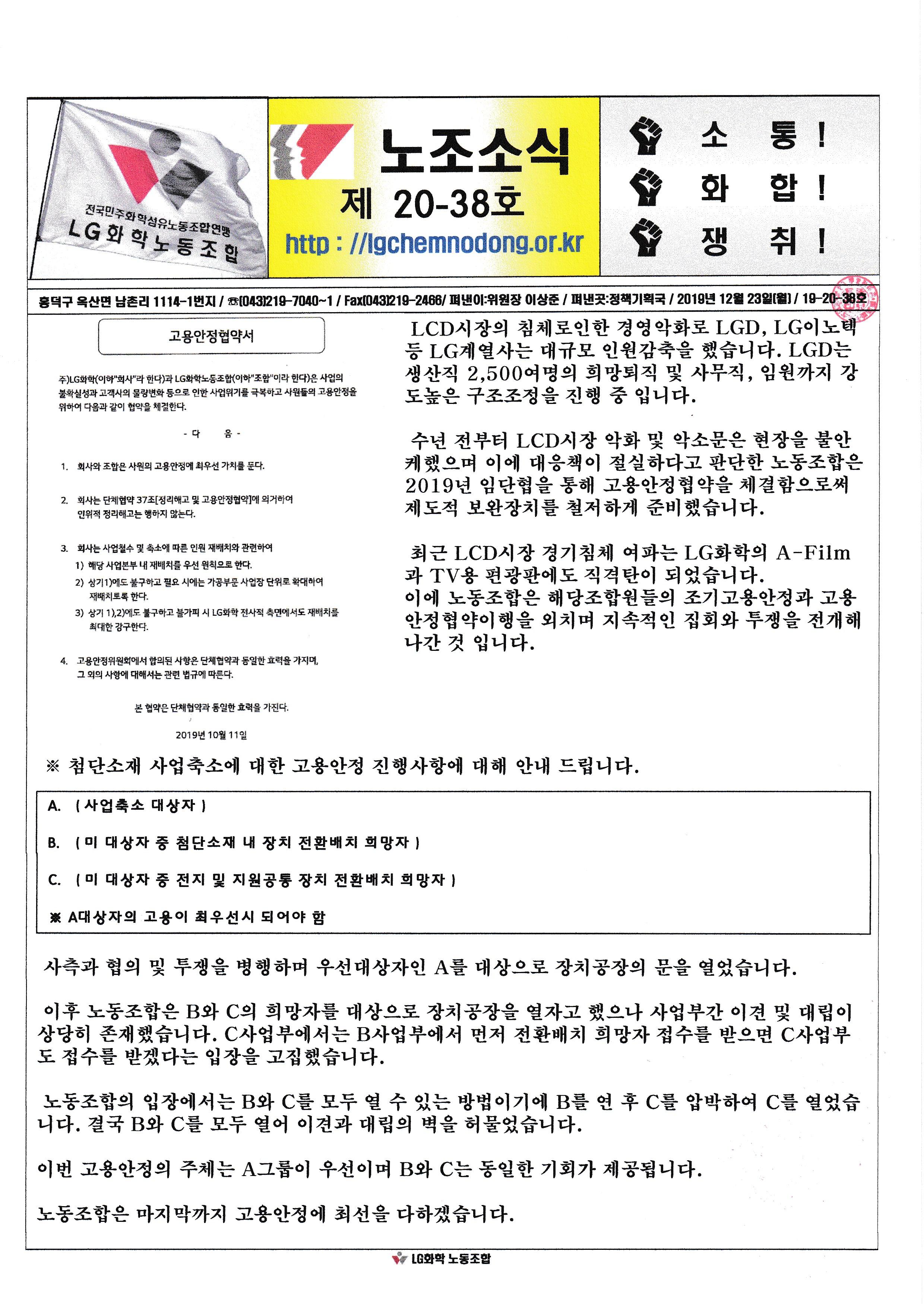 노조소식지 20-38호(19.12.23)