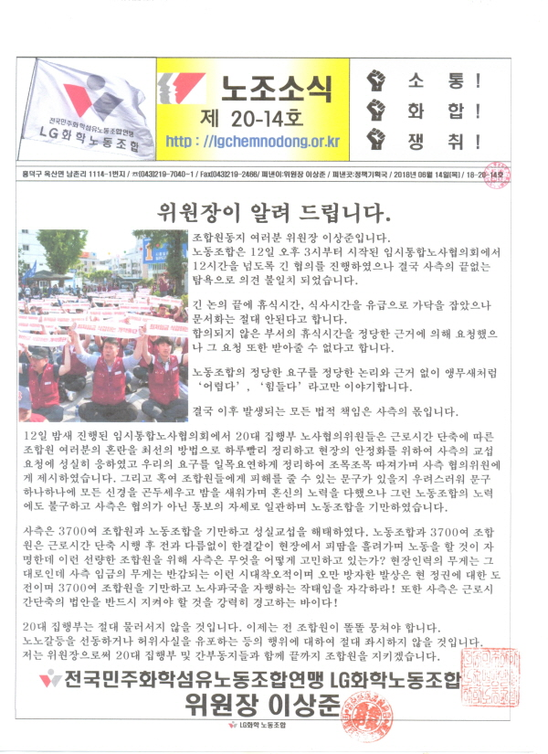 노조소식지 20-14호(18.06.14)
