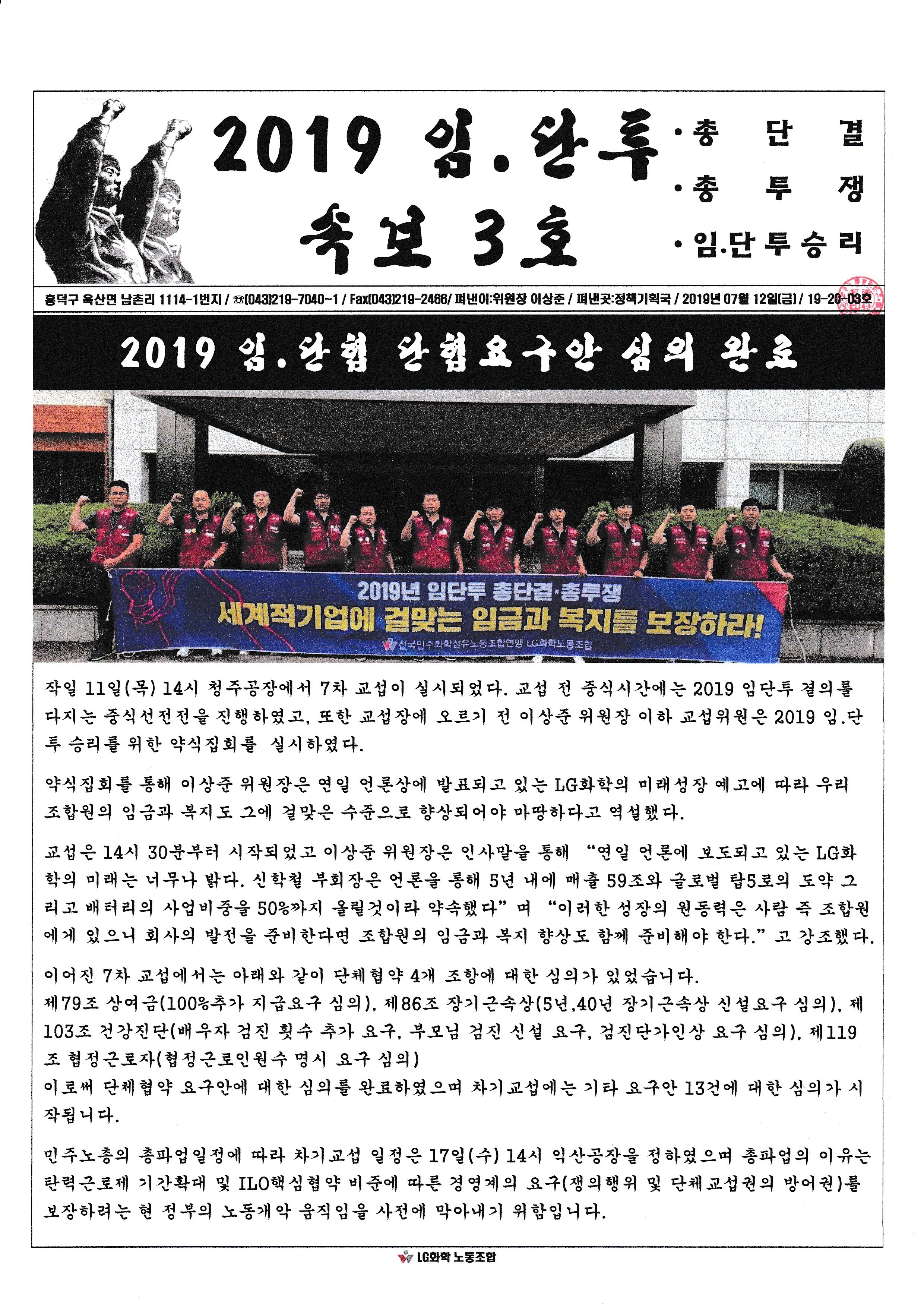 2019 임.단투 속보3호(19.07.12)