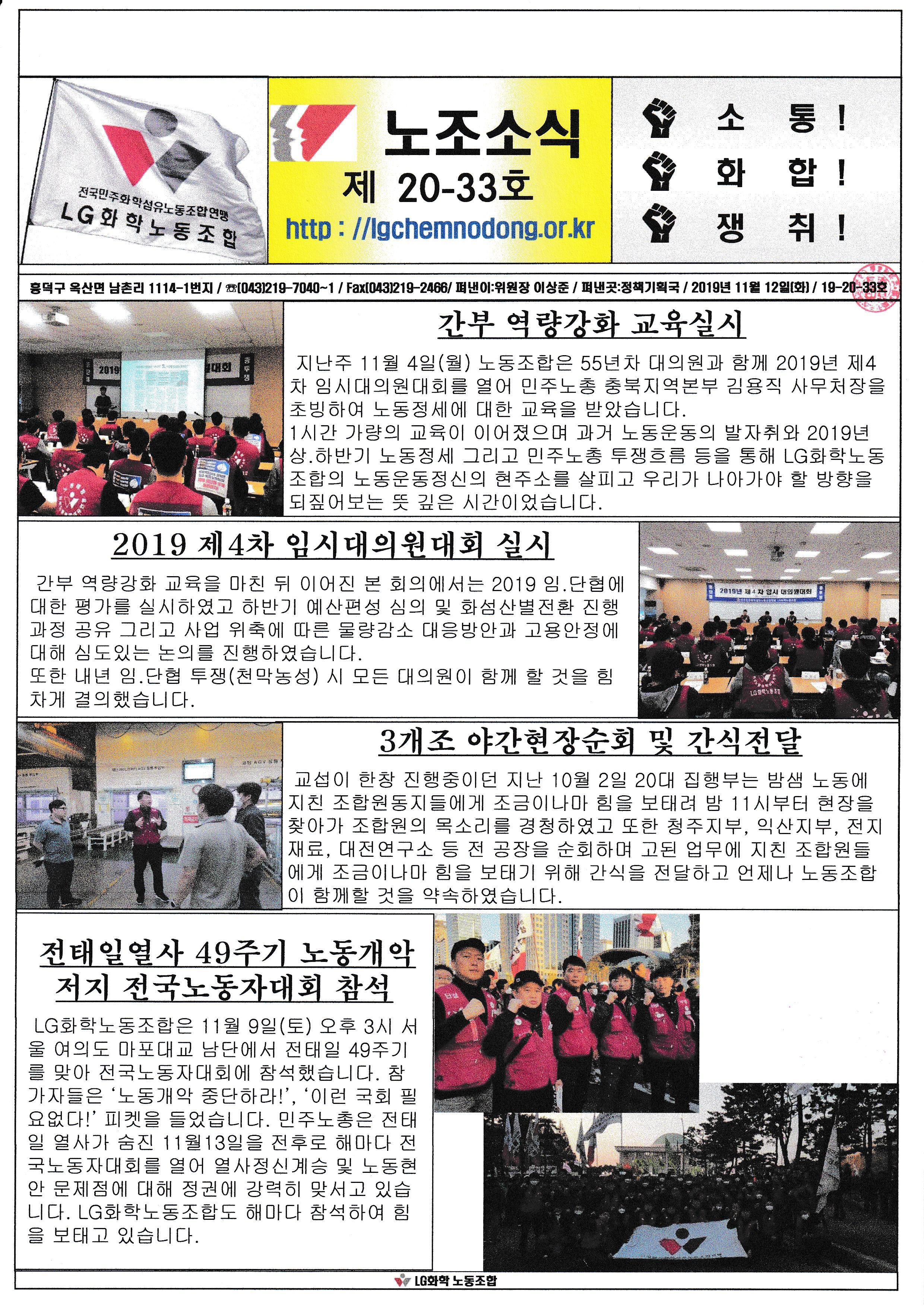 노조소식지 20-33호(19.11.12)