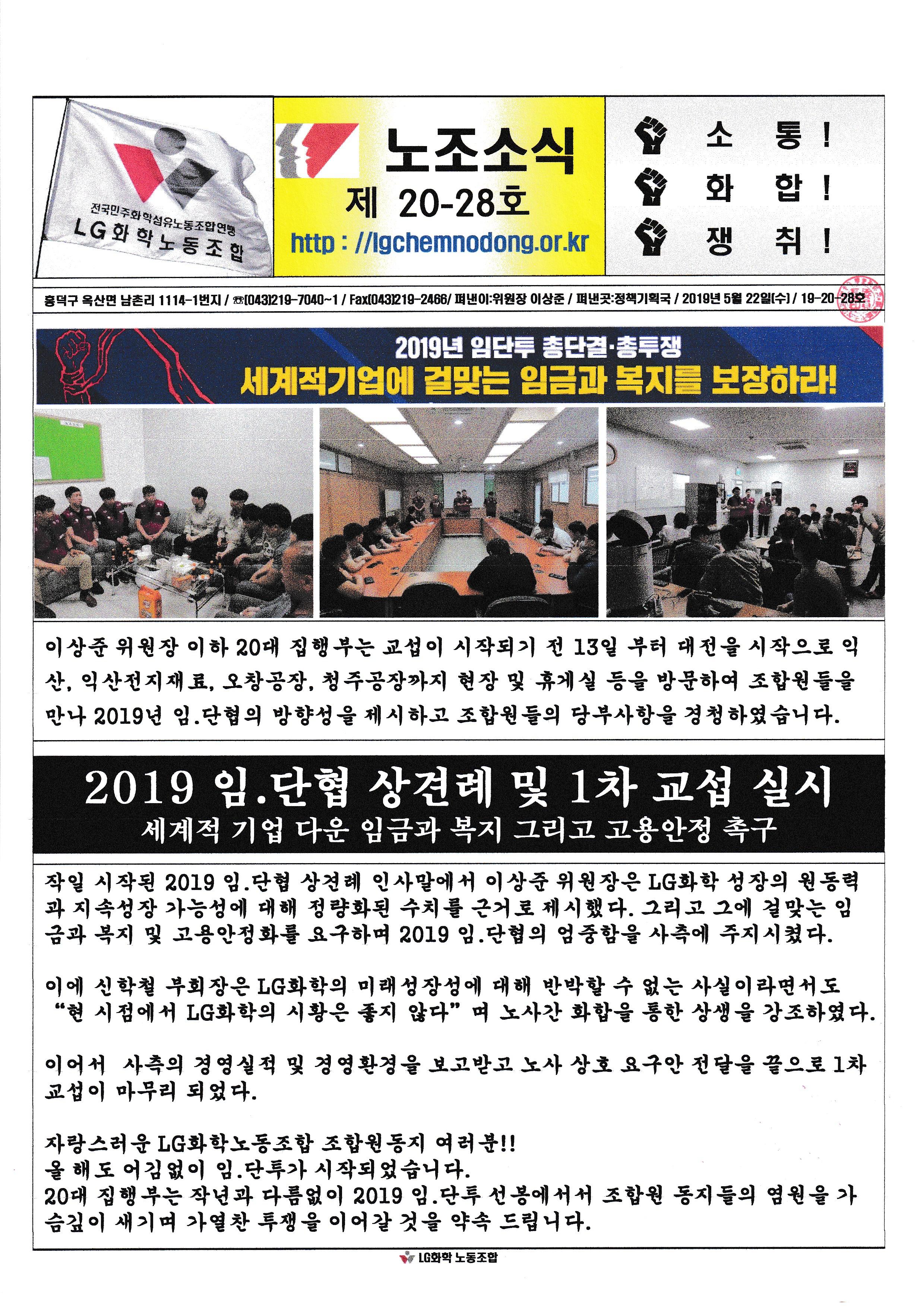 노조소식지 20-28호(19.05.22)