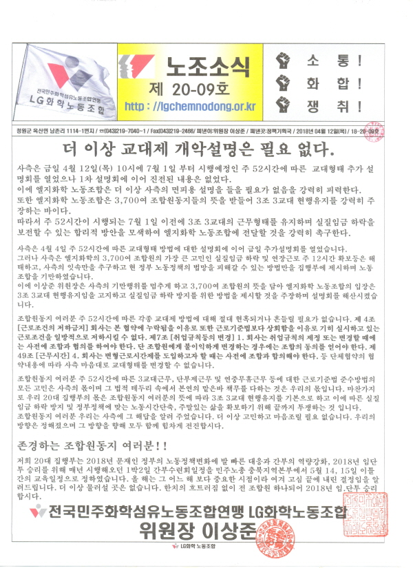 노조소식지 20-09호(18.04.12)