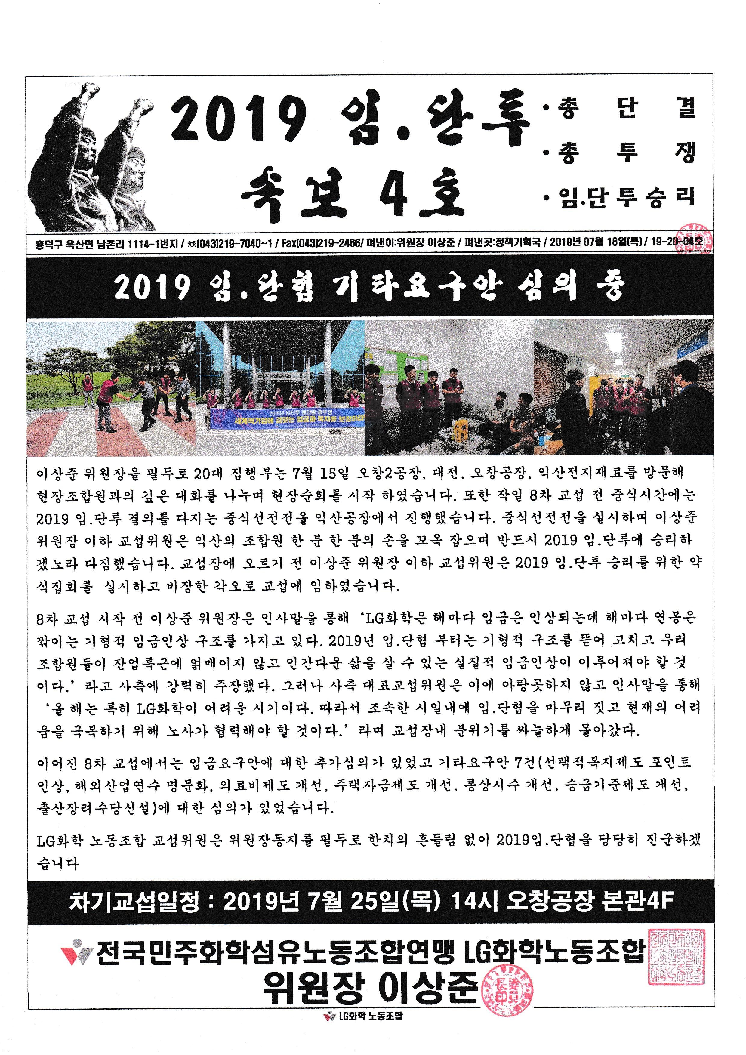 2019 임.단투 속보4호(19.07.18)