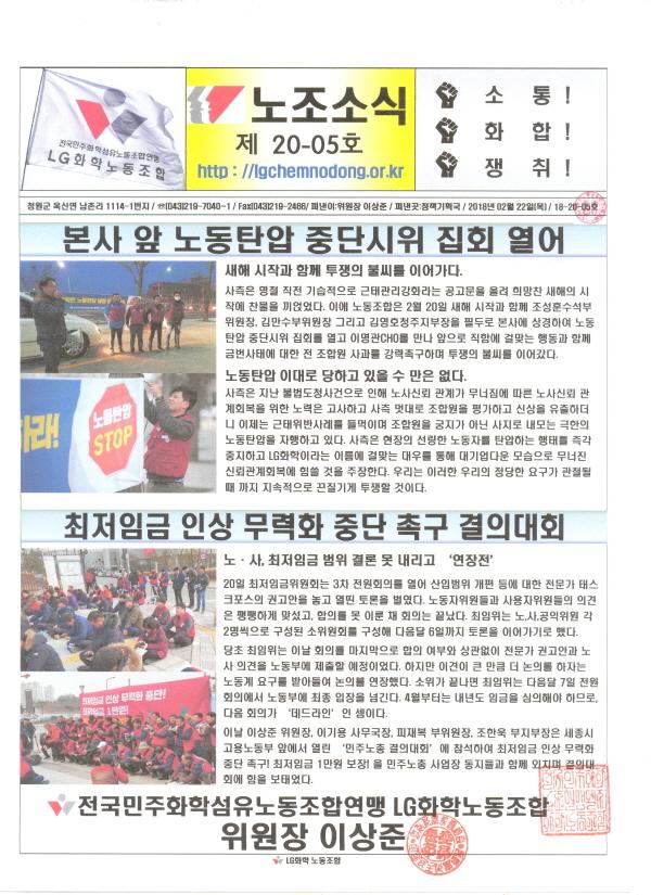 노조소식지 20-05호(18.02.22)