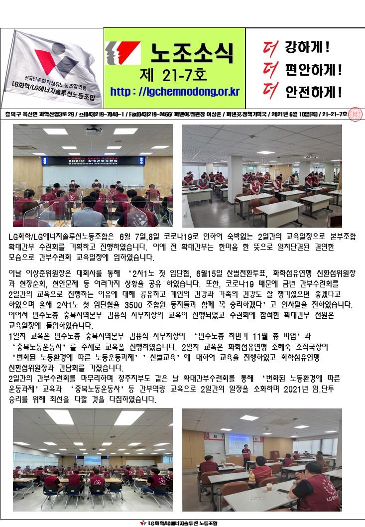 노조소식지 21-7호(21.06.10)