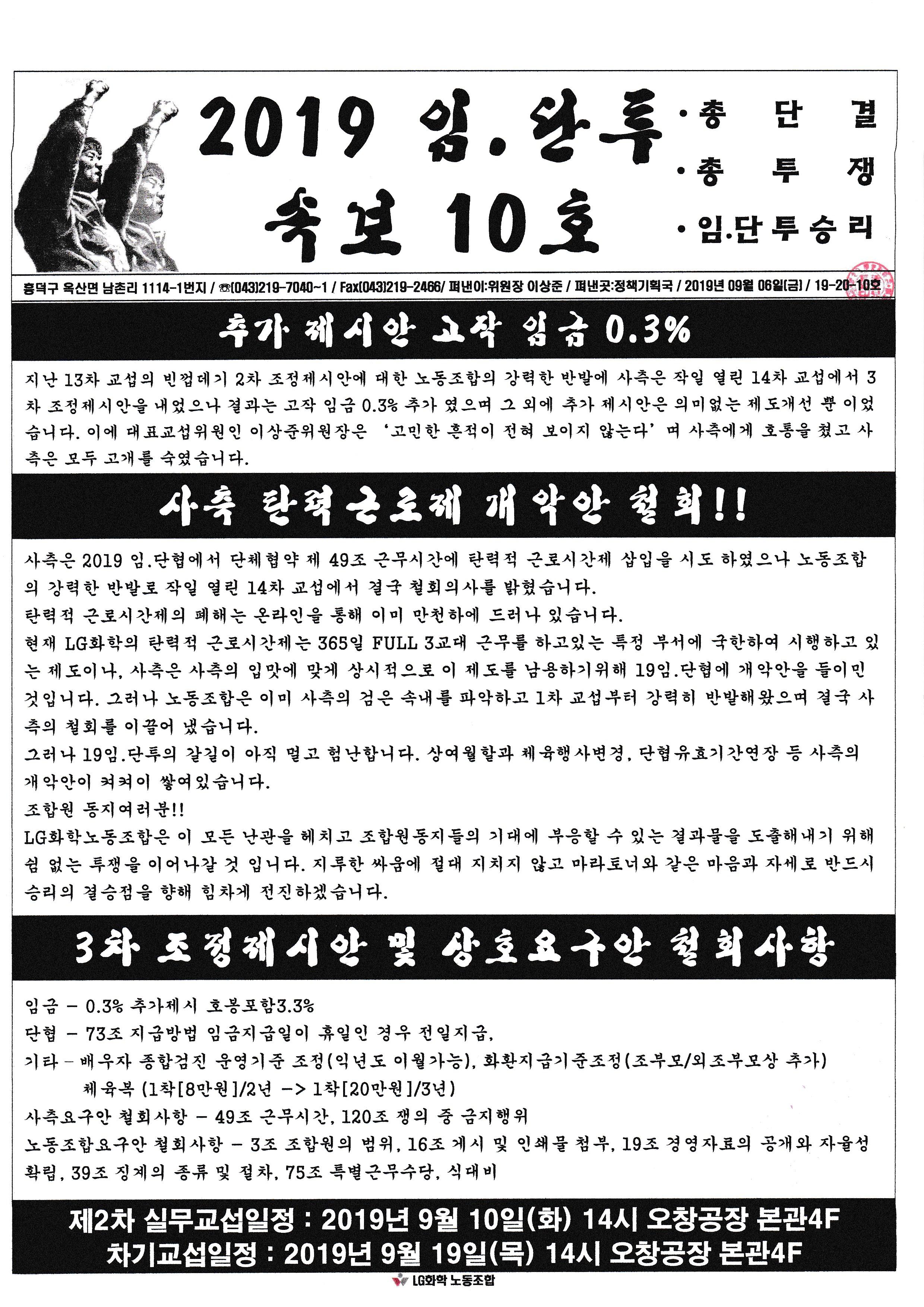 2019 임.단투 속보10호(19.09.06)