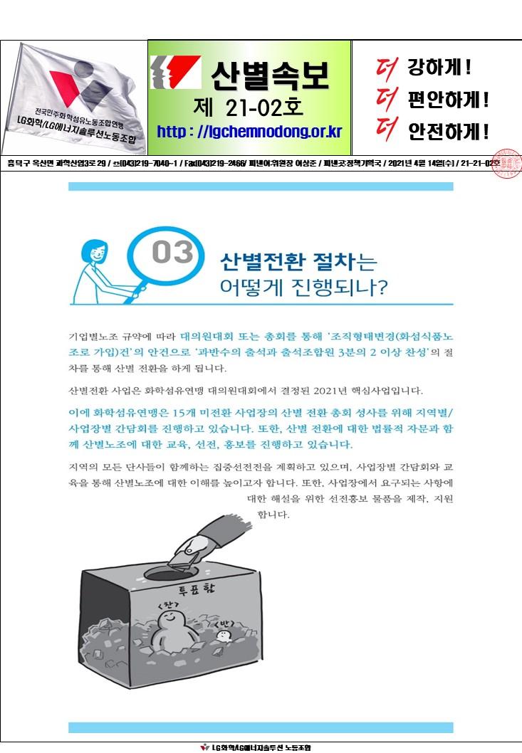 산별속보 21-2호(21.04.14)