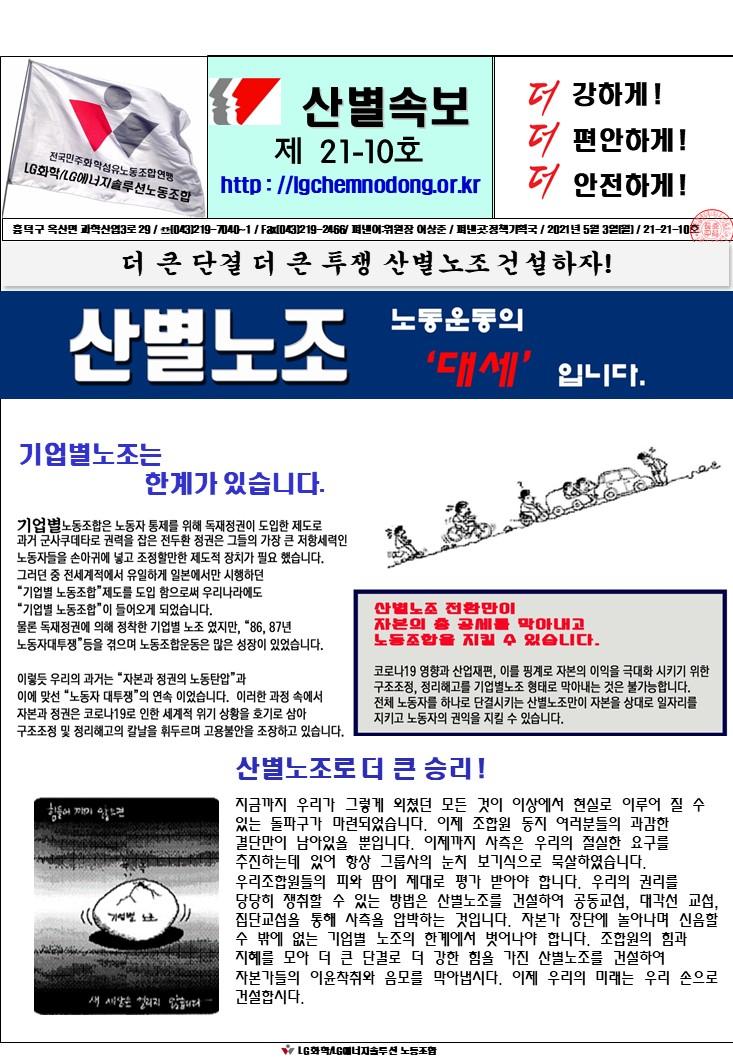 산별속보 21-10호(21.04.26)