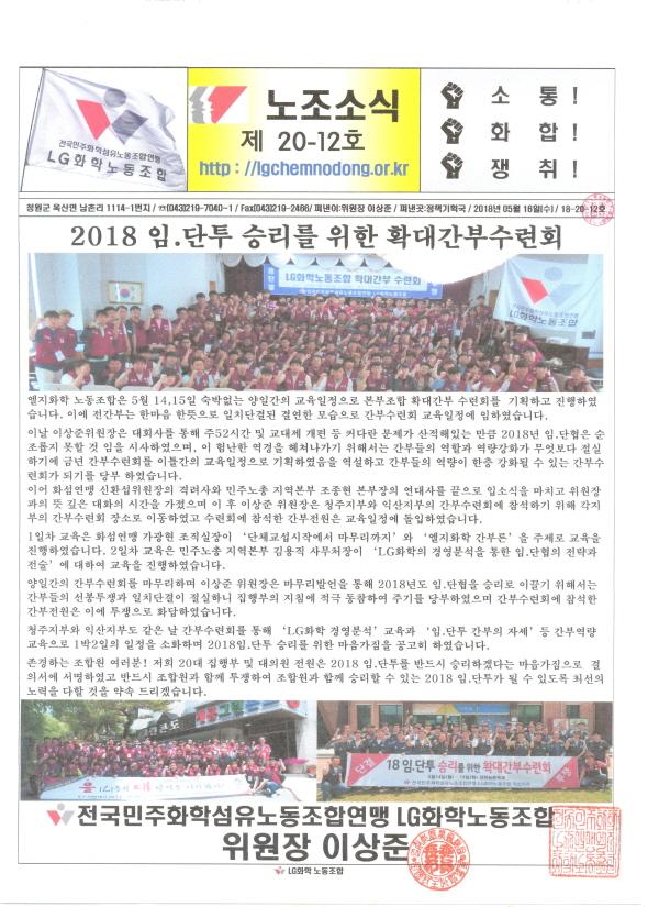 노조소식지 20-12호(18.05.16)