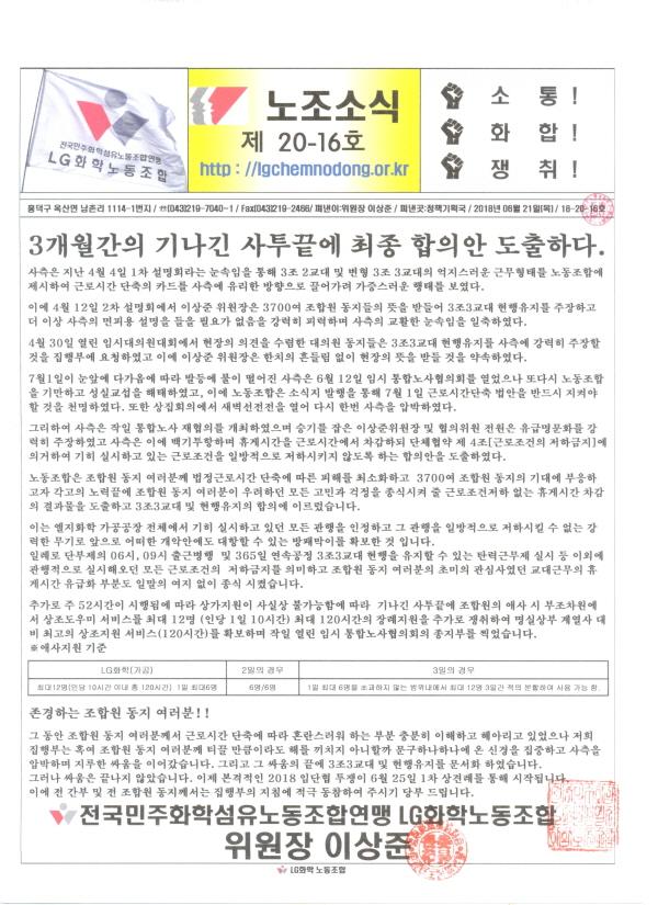 노조소식지 20-16호(18.06.21)