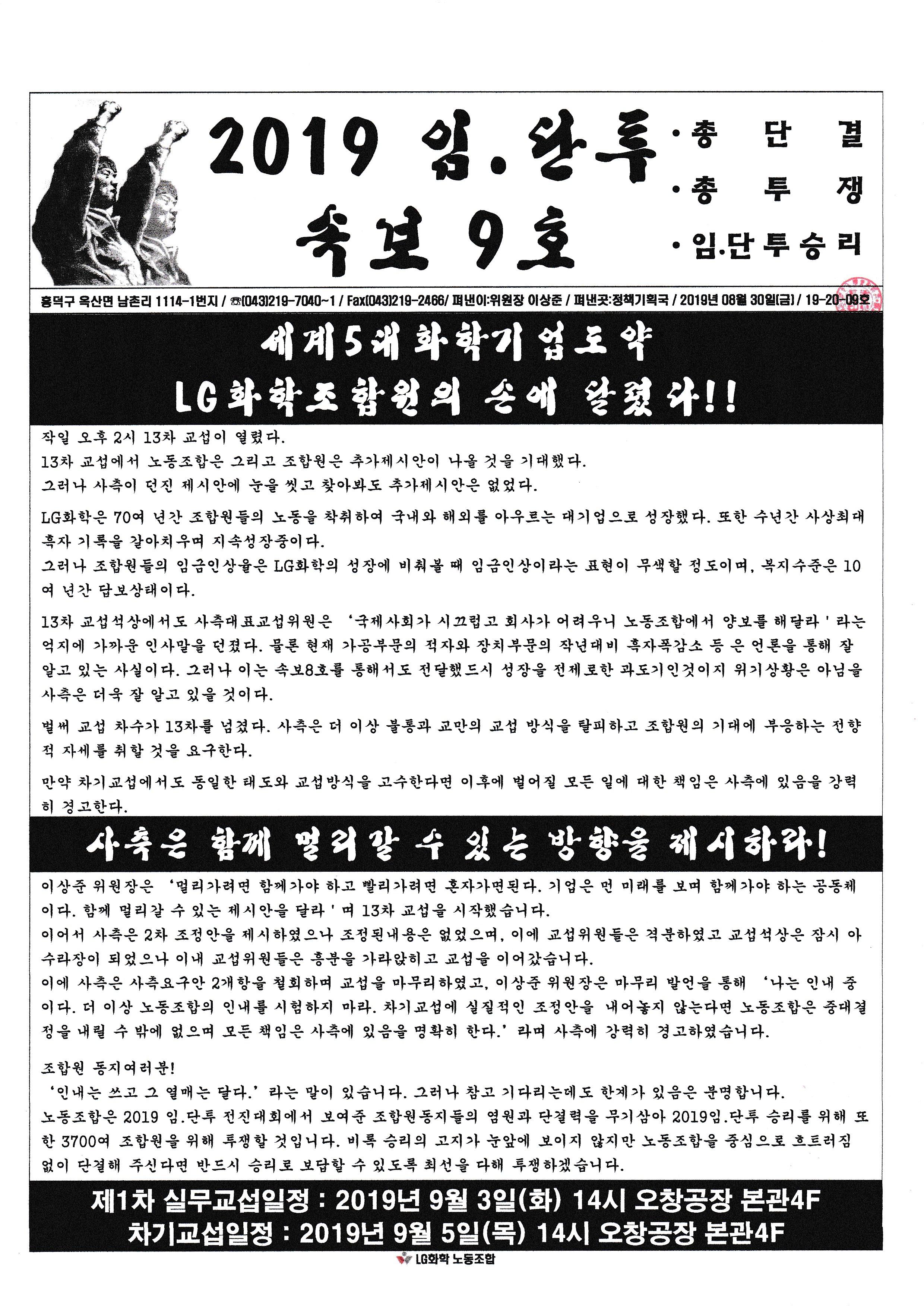 2019 임.단투 속보9호(19.08.30)