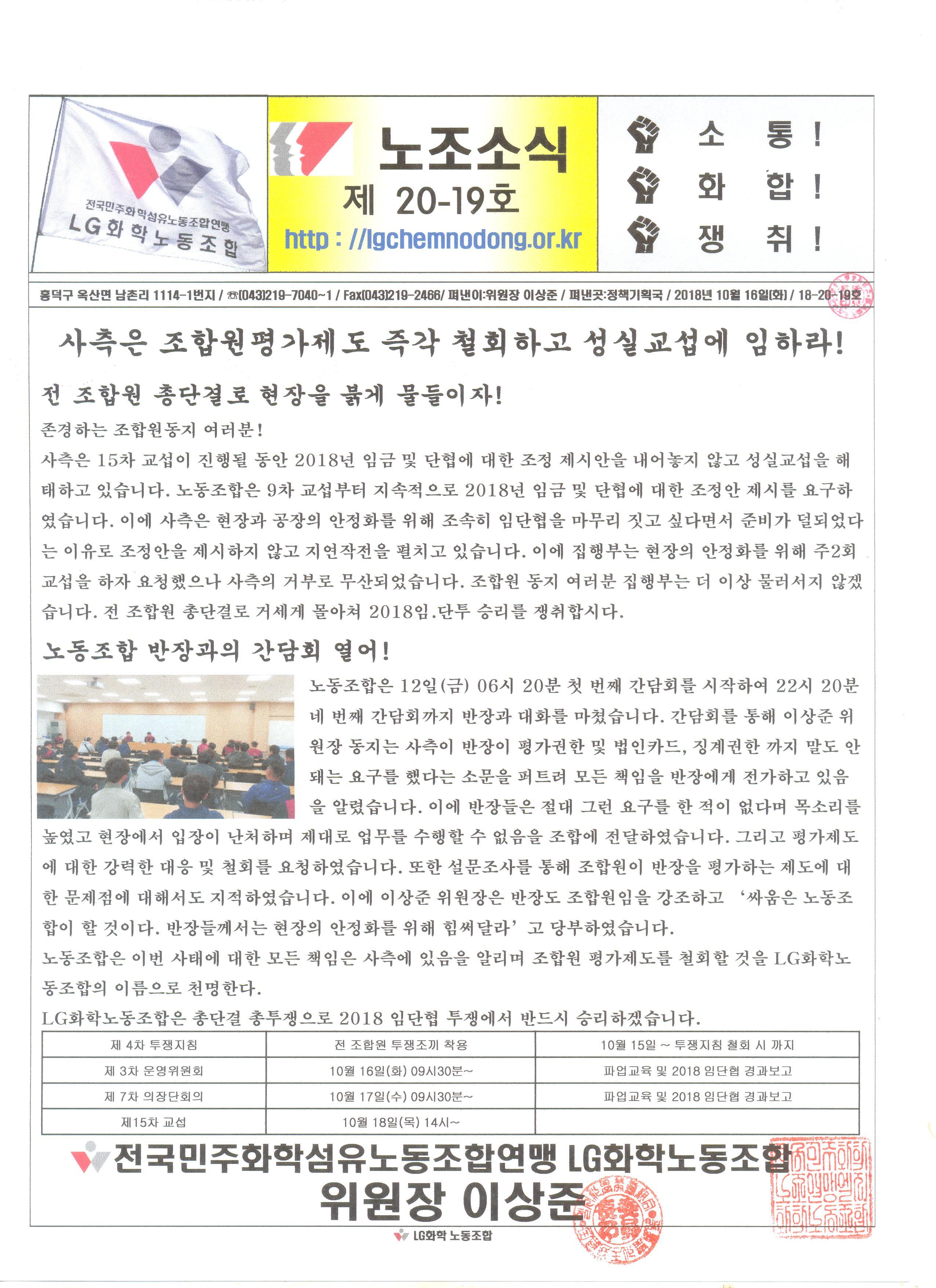 노조소식지 20-19호(18.10.16)