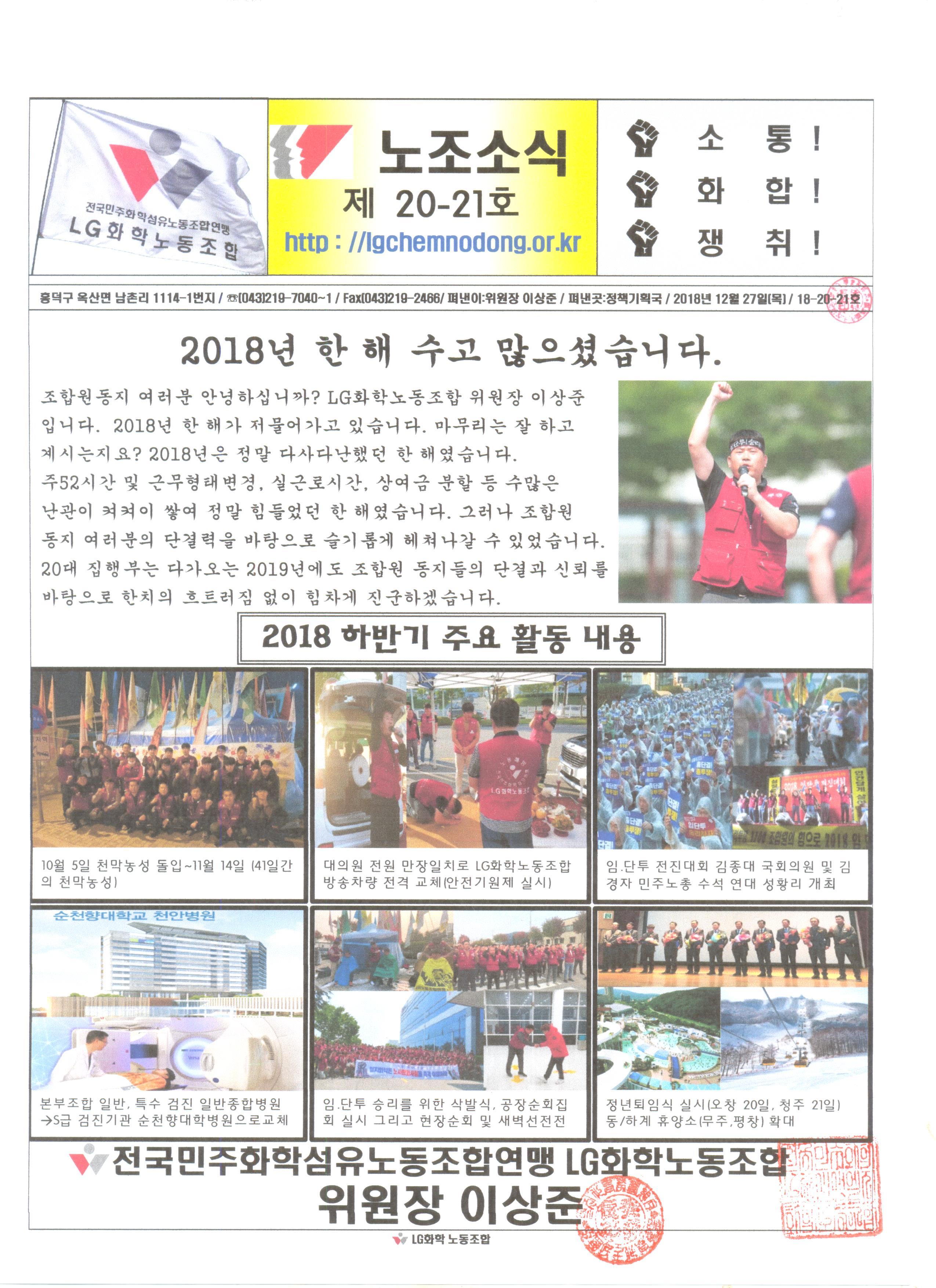 노조소식지 20-21호(18.12.27)