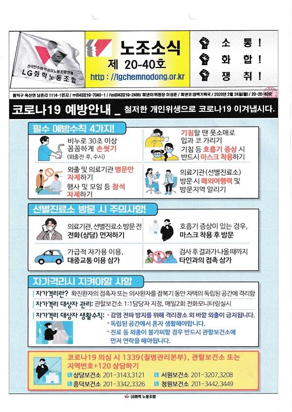 노조소식지 20-40호(20.02.24)