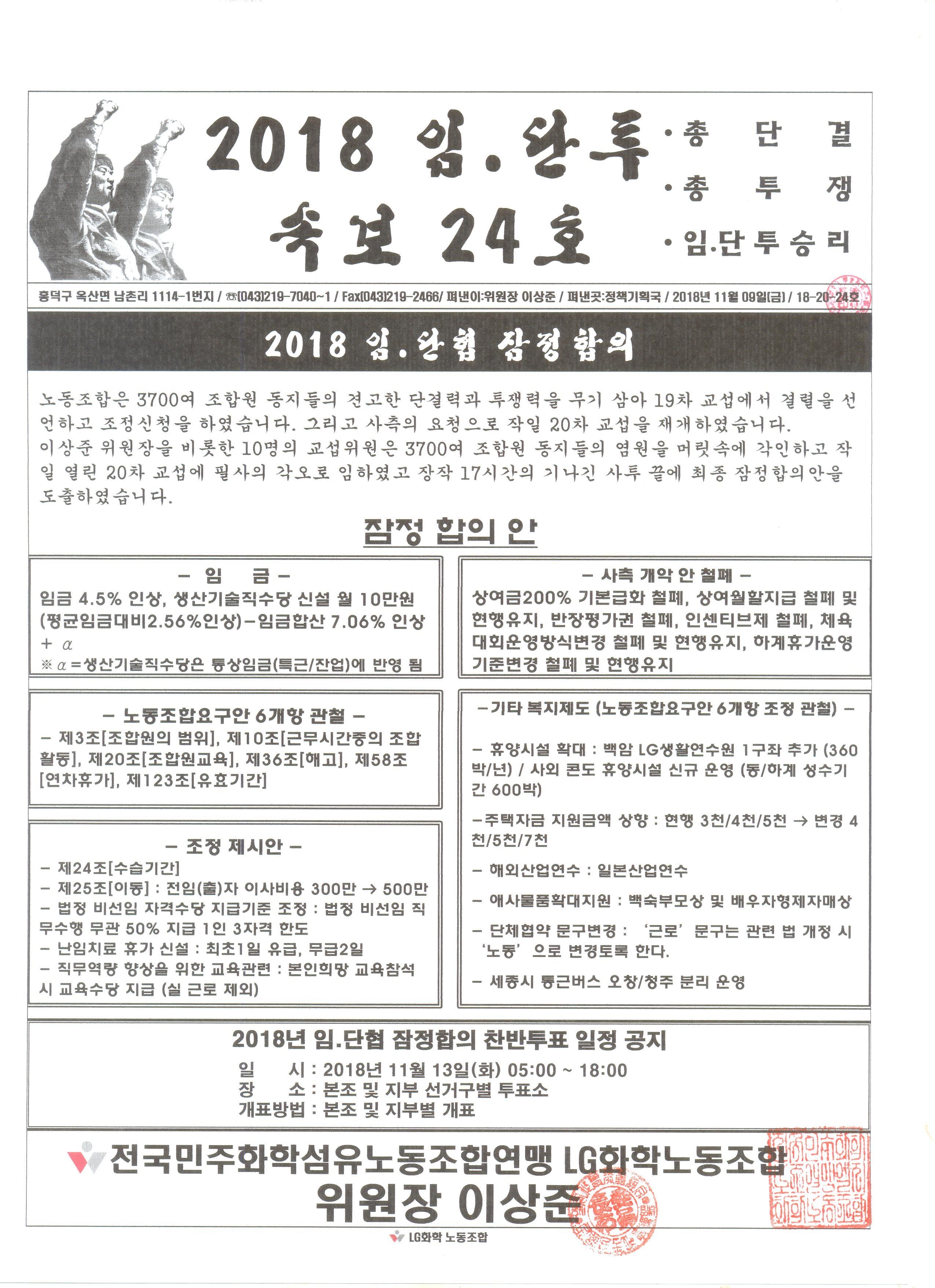 2018 임.단투 속보24호