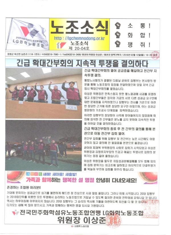 노조소식지 20-04호(18.02.12)