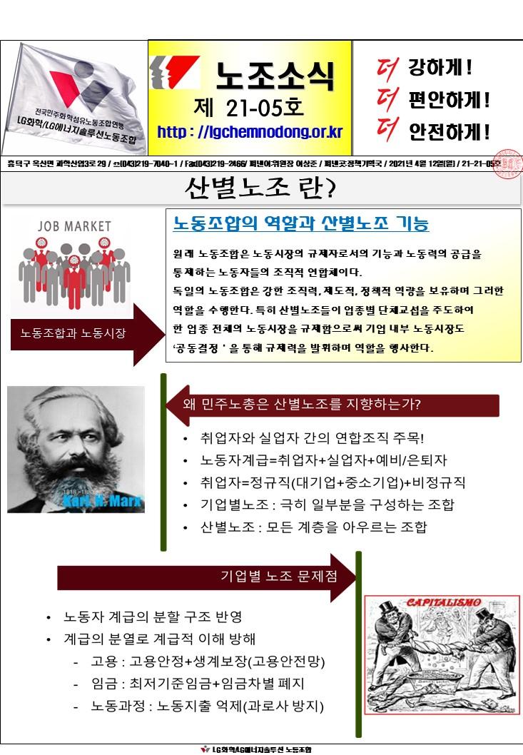 노조소식지 21-5호(21.04.12)