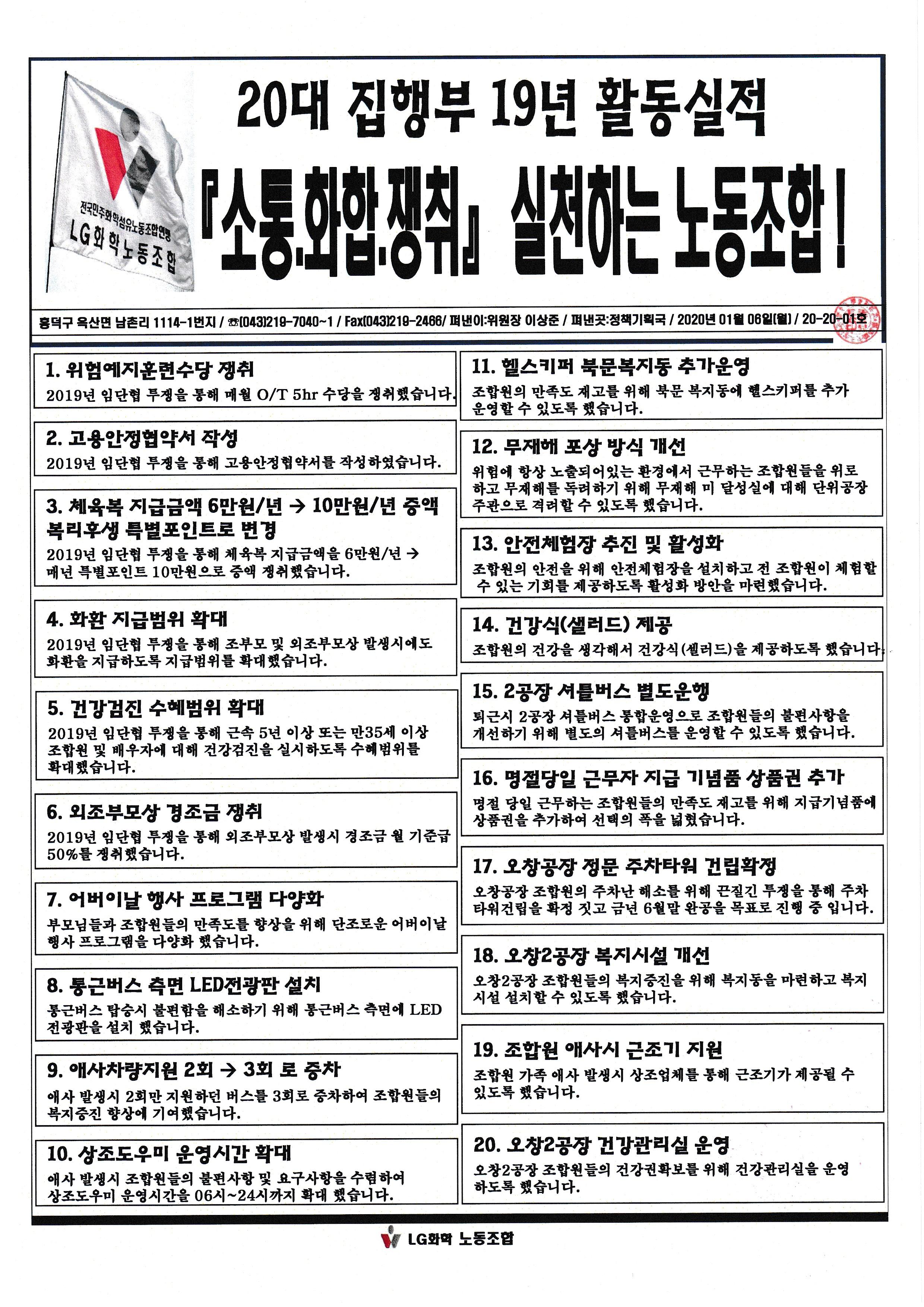노조소식지 20-01호(20.01.06)