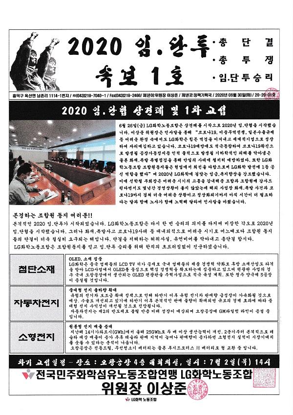 2020 임.단투 속보1호(20.06.30)