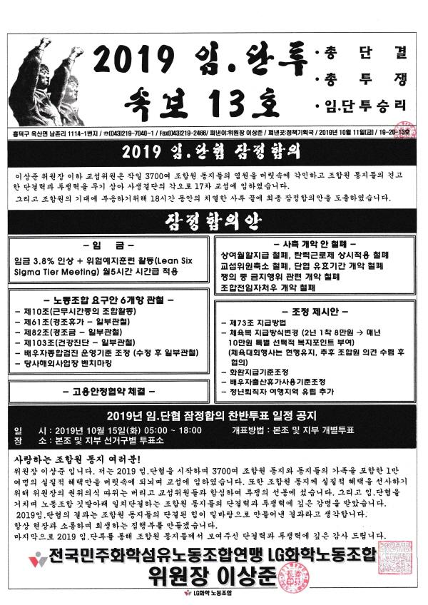 2019 임.단투 속보13호(19.10.11)