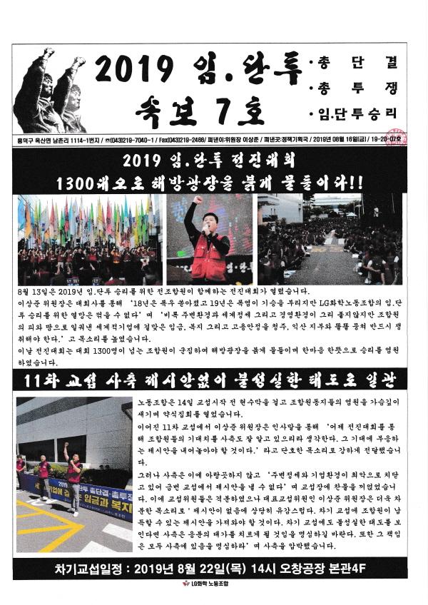 2019 임.단투 속보7호(19.08.16)