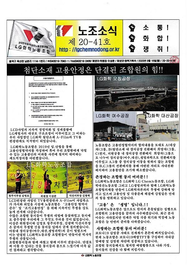 노조소식지 20-41호(20.03.16)