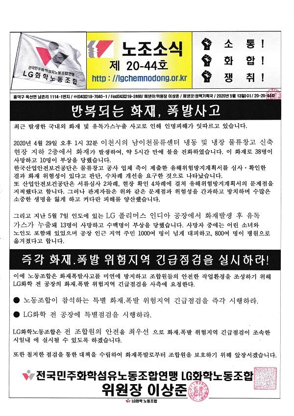 노조소식지 20-44호(20.05.13)