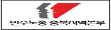 충북지역본부