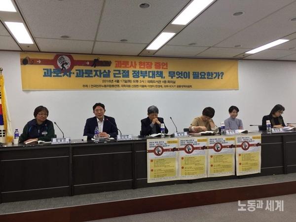 """과로사, 과로자살 문제 """"사업장 '감독, 처벌' 강화해야"""""""