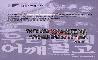 [공지] 민주노총충북본부 20년사 파일 공유